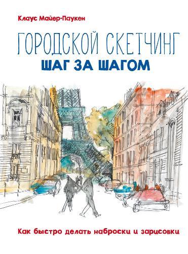 (Cкетчинг / Sketching) Клаус Майер-Паукен(Klaus Meier-Pauken) – Городской скетчинг шаг за шагом. Как быстро делать наброски и зарисовки [2018, PDF, ENG]