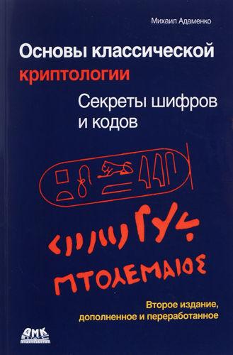 Адаменко М.В. - Основы классическойкриптологии.Секреты шифров и кодов [2016, PDF, RUS]
