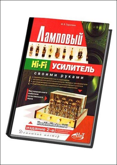 Торопкин М.В. Ламповый Hi-Fi усилитель своими руками (2-е изд.)