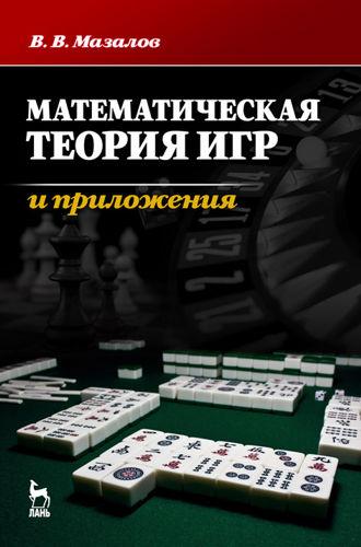 Учебники для вузов. Специальная литература - Мазалов В.В. - Математическая теория игр и приложения [2016, PDF, RUS]