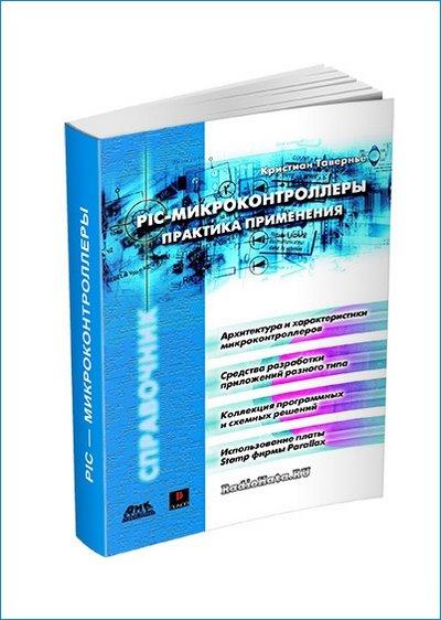 PIC-микроконтроллеры. Практика применения (2010)