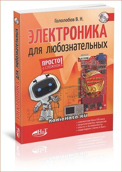 Электроника для любознательных (+CD)