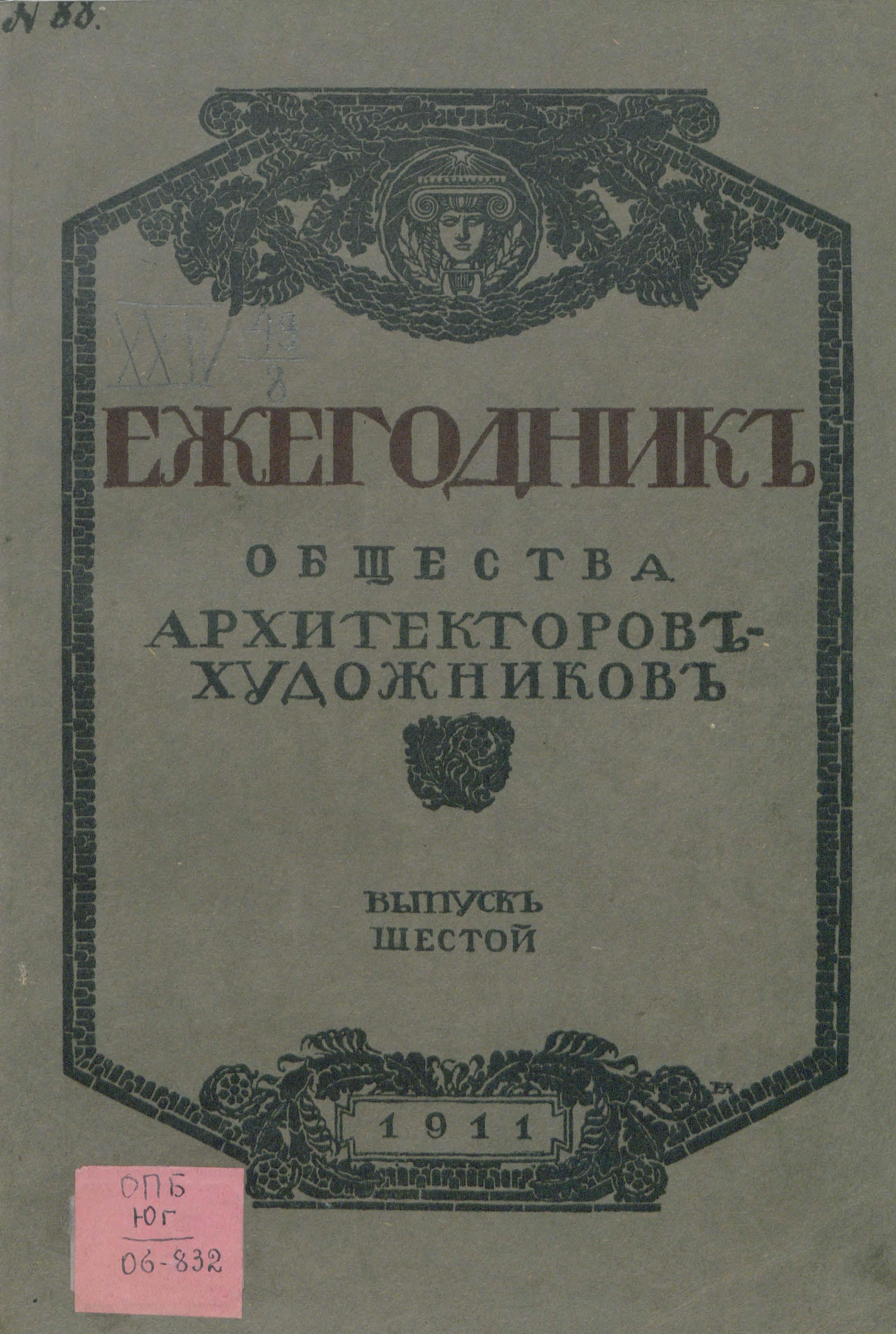 ezhegodnik-obshchestva-arhitektorov-hudozhnikov-06-1911-005.jpg