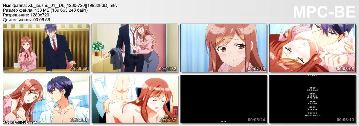 XL Joushi [OVA] [2019] [Uncen] [Ep.1-4] [HD-720p] [JAP,ENG] Ecchi