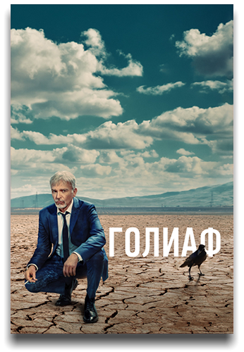 Голиаф / Goliath [Сезон: 3, Серии: 1-2 (8)] (2019) WEB-DL 720p | NewStudio