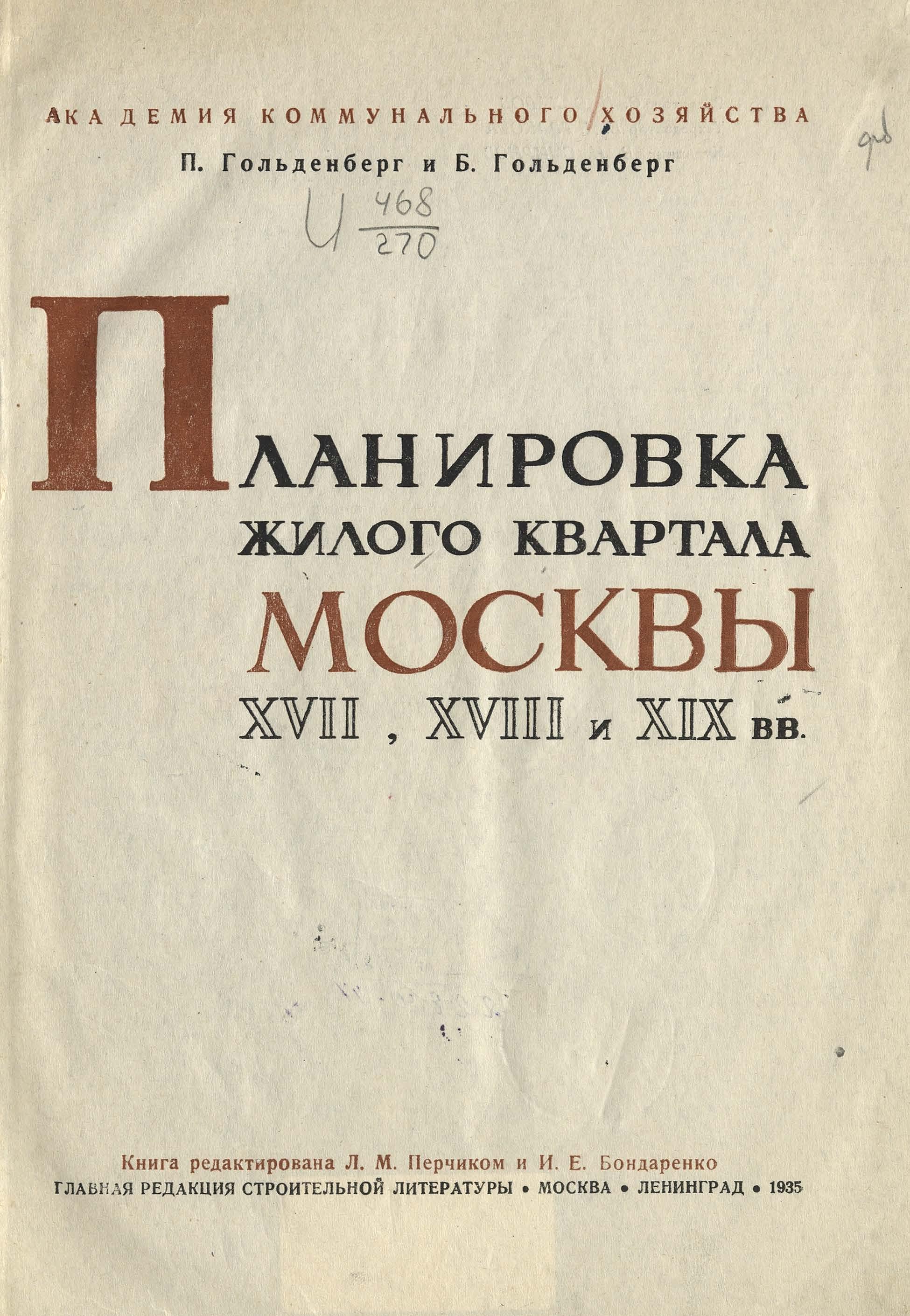goldenberg-planirovka-zhilogo-kvartala-moskvy-xvii-xviii-xix-vv-1935-007.jpg