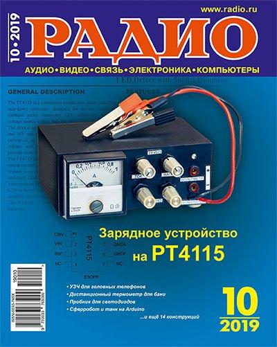 Журнал Радио №10 (октябрь 2019)