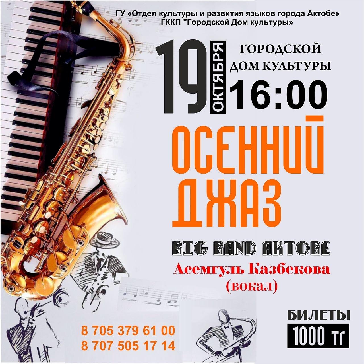Осенний джаз