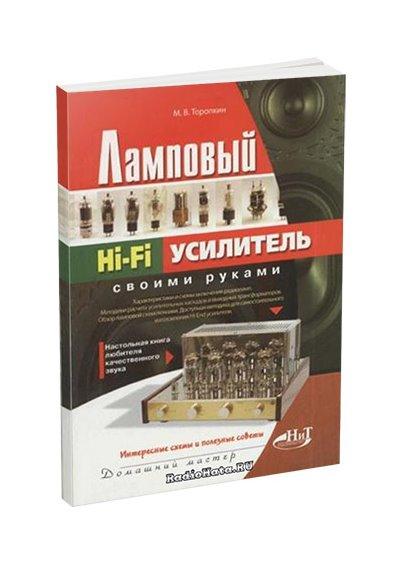 Торопкин М. В.  Ламповый Hi-Fi усилитель своими руками (1-е изд.)