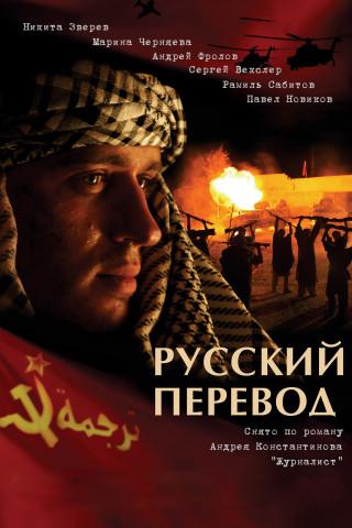 Русский перевод ( 2006 ) [ сезон 1, 2 серии 1 -8 из 8 ]