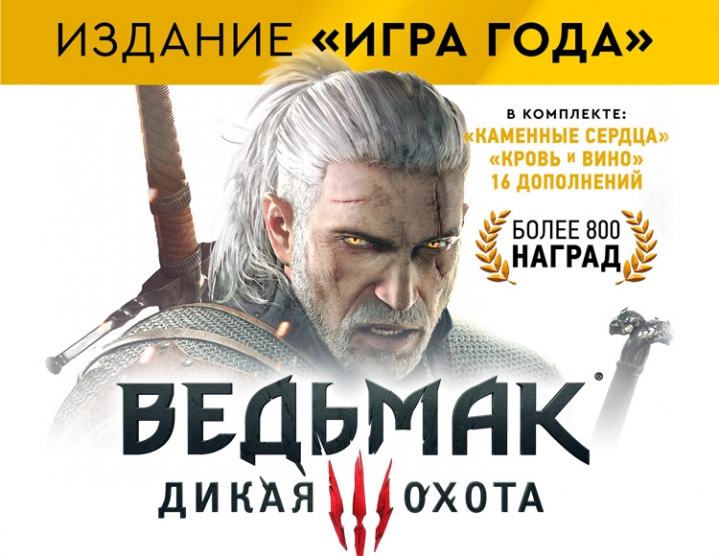 The Witcher 3: Wild Hunt - Game of the Year Edition + Extras / Ведьмак 3: Дикая Охота [L] [RUS + ENG + 15 / RUS + ENG + 5] (2015) (1.32 + 18 DLC) [GOG]