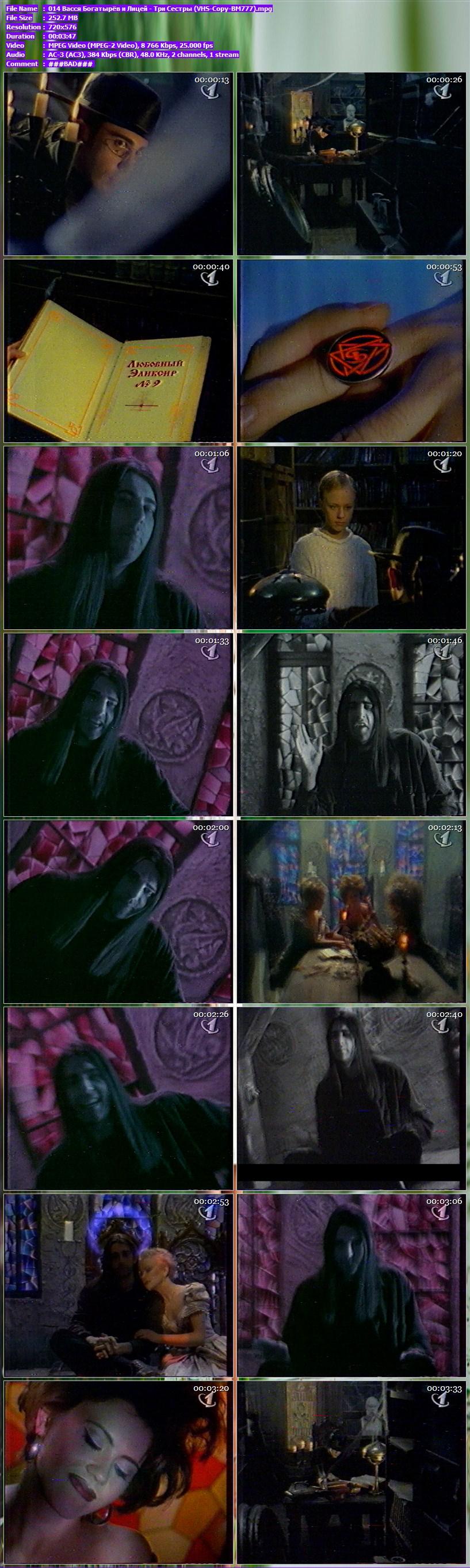 014 Васся Богатырёв и Лицей - Три Сестры (VHS-Copy-BM777).mpg.jpg