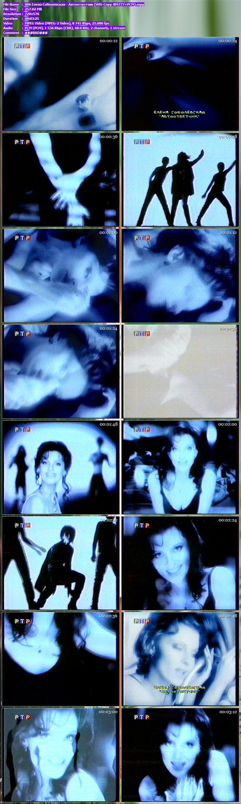 006 Елена Соболевская - Автоответчик (VHS-Copy-BM777+PCM).mpg.jpg