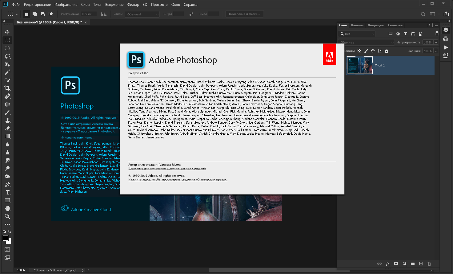 Adobe Photoshop 2020 v21.0.1.47 [x64] [with Plugins] (2019) PC | Portable by XpucT