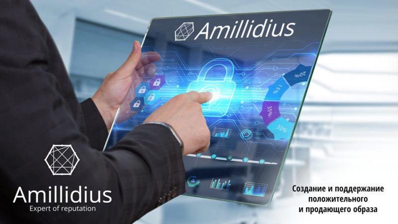 Отзывы Amillidius