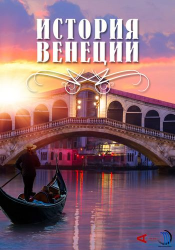 История Венеции / Venice. The Whole Story (2015) WEB-DL [H.264 / 1080p]