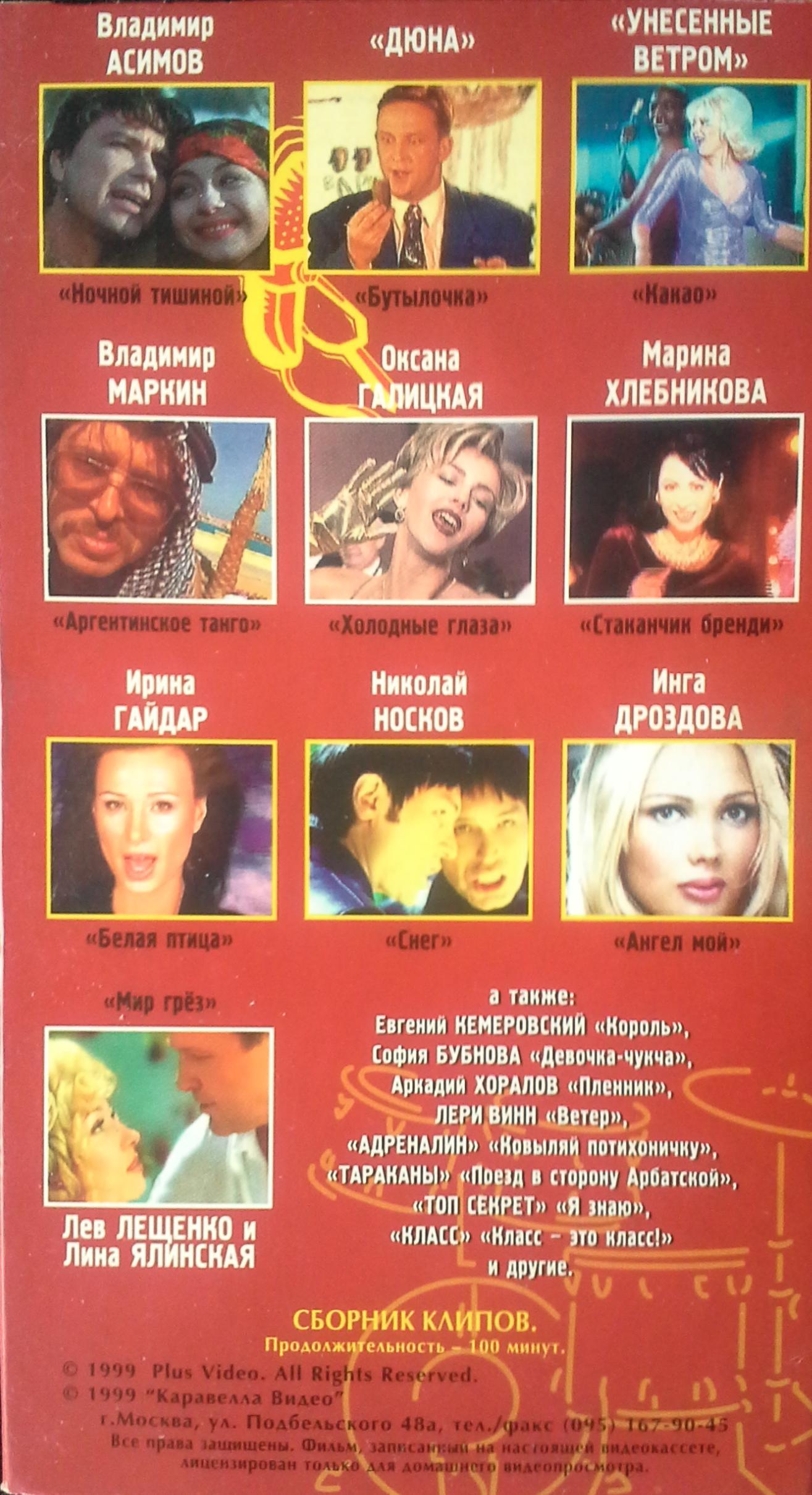 Музыкальная Коллекция - Лучшие Российские Клипы (Февраль 1999) (1)2.jpg