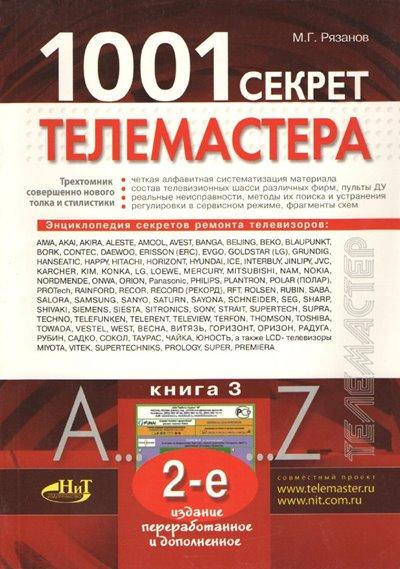 1001 Секрет телемастера. Книга 3 (2-е издание)