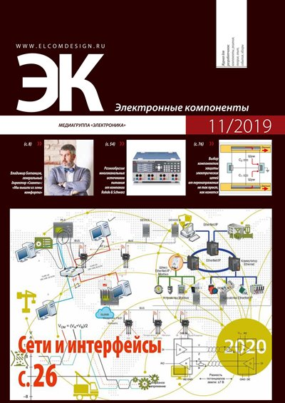 Электронные компоненты №11 (Ноябрь 2019)