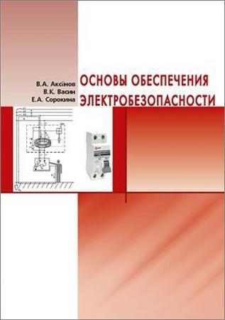 Основы обеспечения электробезопасности