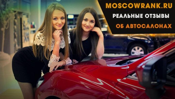 Отзывы на автосалоны в москве автосалон на волоколамском шоссе в москве