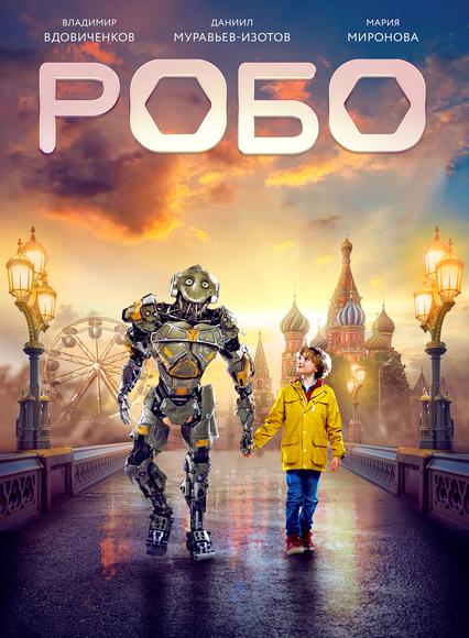 Робо (2019) WEB-DL 1080p
