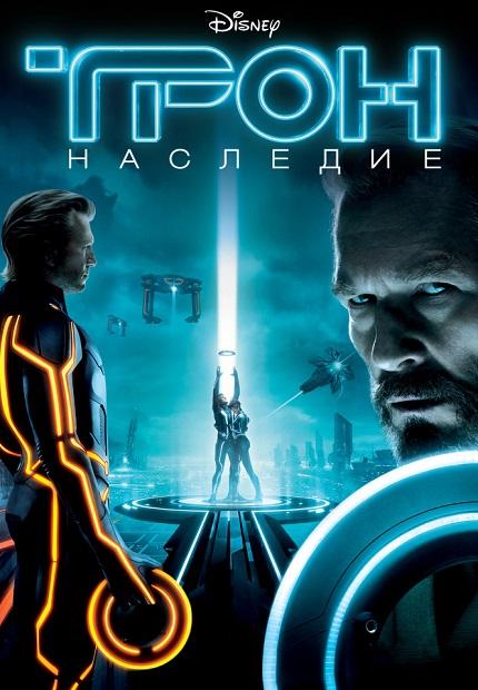 Трон: Наследие / TRON: Legacy (2010) HybridRip 720p | D | Open Matte