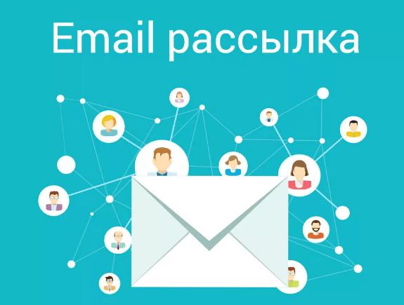 Сервис email-маркетинга