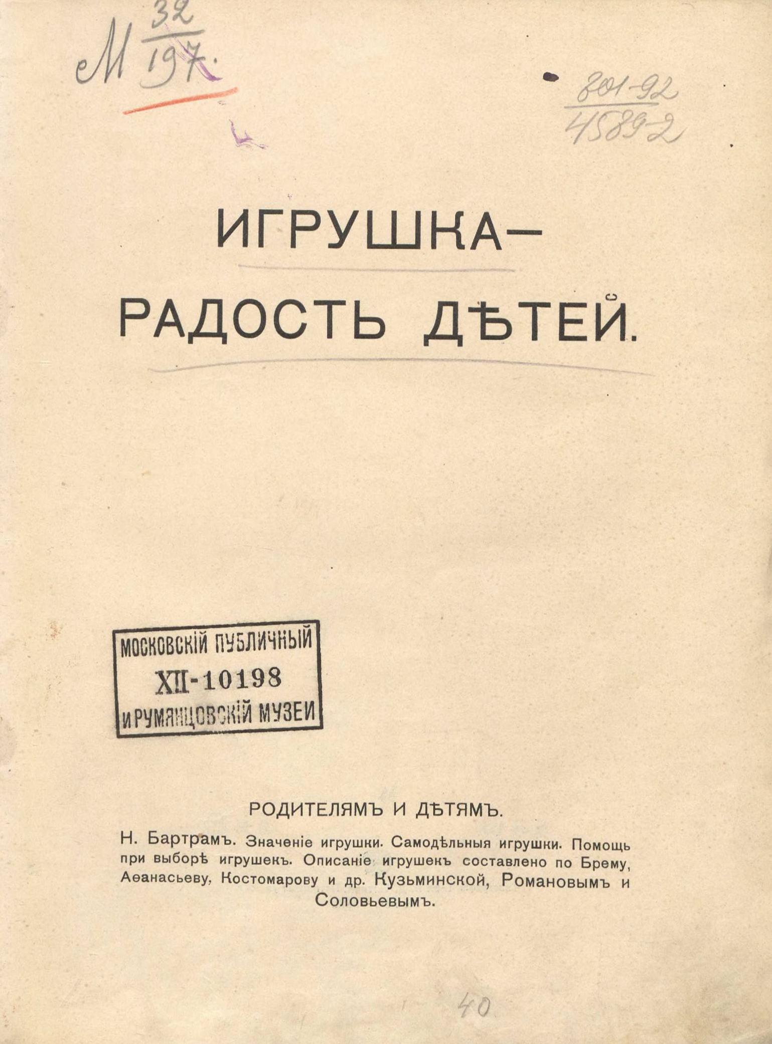 igrushka-radost-detei-1912_Page7.jpg