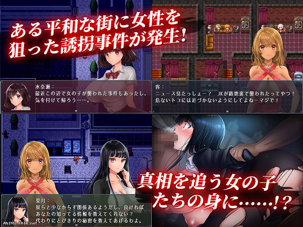 The Dangerous Road Home at Night - Raw Rape, Abduction and Confinement [2019] [Cen] [jRPG] [JAP] H-Game