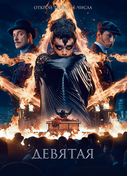 Девятая (2019) WEB-DL 1080p | iTunes