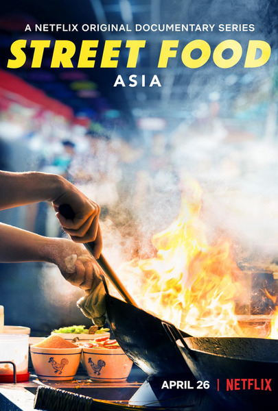 Уличная еда / Street Food [S01] (2019) WEB-DL 1080p | АРК-ТВ Studio & VSI International