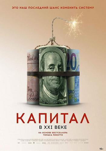 Капитал в XXI веке / Capital in the Twenty-First Century (2019) WEBRip [H.264 / 1080p-LQ]