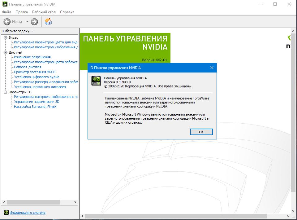 Nvidia GeForce Hotfix Driver v.442.01 (2020) PC