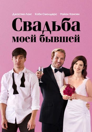 Свадьба моей бывшей / Literally, Right Before Aaron (2017) HDRip | iTunes