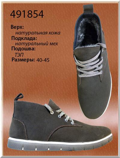 ботинки 491854