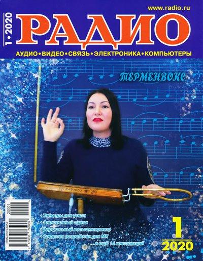 Журнал Радио №1 2020
