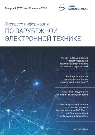 Экспресс-информация по зарубежной электронной технике №2 (январь 2020)