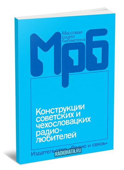 Конструкции советских и чехословацких радиолюбителей. Книга 4