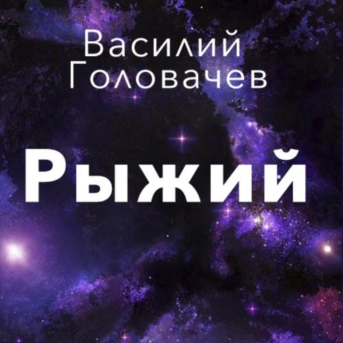 Головачёв Василий – Рыжий [Литвинов Иван, 2019, 56 kbps, MP3]
