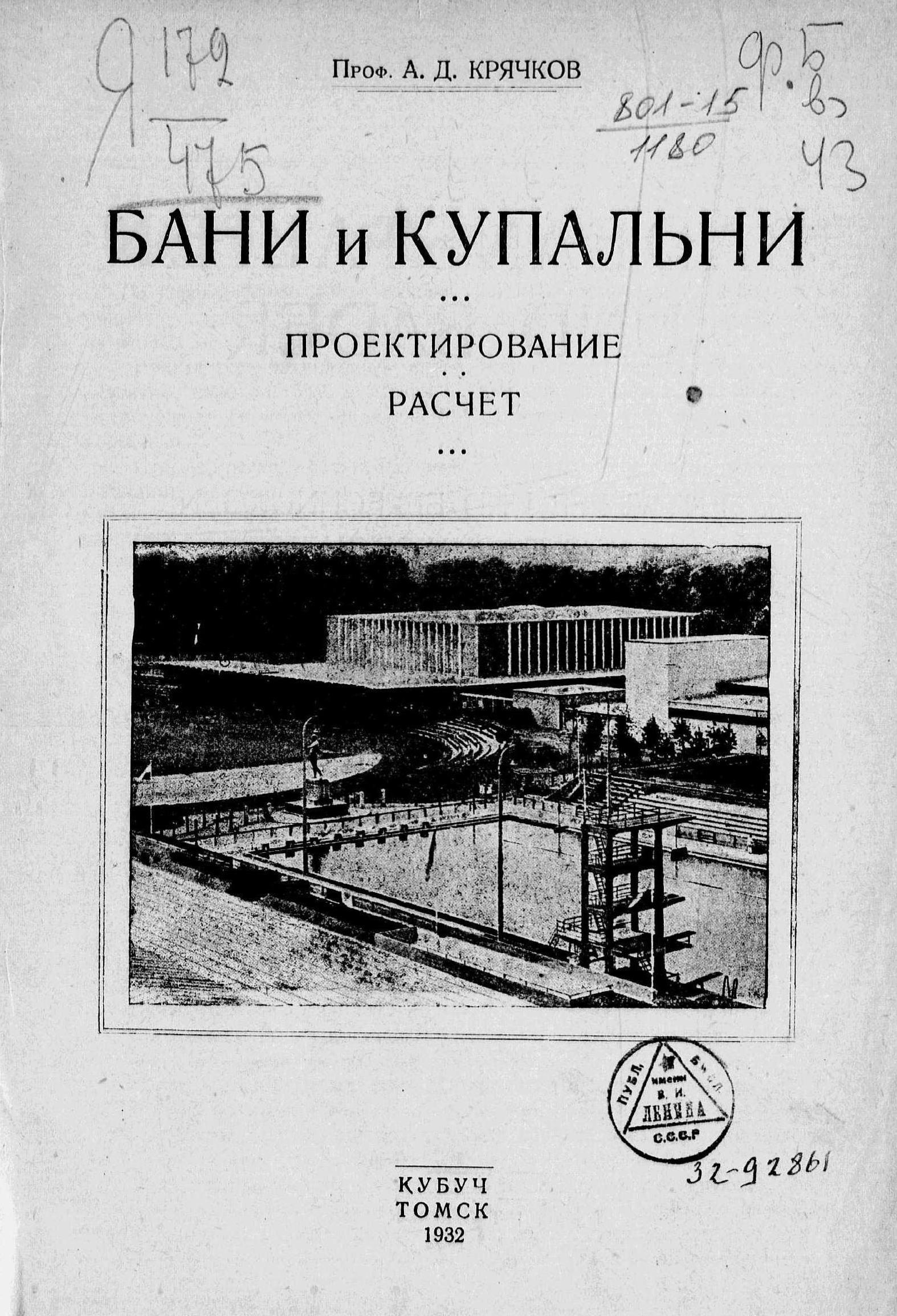 kriachkov-bani-i-kupalni-1932_Page1.jpg