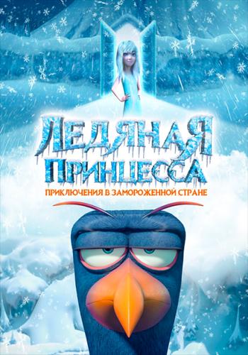 Ледяная принцесса / Tabaluga / Ice Princess Lily (2018) HDRip от ELEKTRI4KA | iTunes