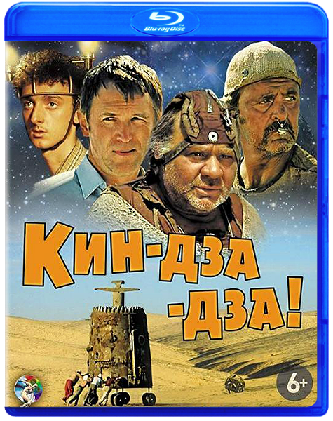 Кин-дза-дза! (1986) HDRip-AVC от ExKinoRay | JPN Transfer