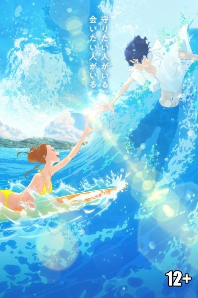 Kimi to, Nami ni Noretara | Ride Your Wave | Оседлать волну с тобой [2019, Movie] BDRip 1080 HEVC 10bit raw