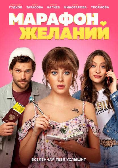 Марафон желаний (2020) WEB-DL 1080p | iTunes