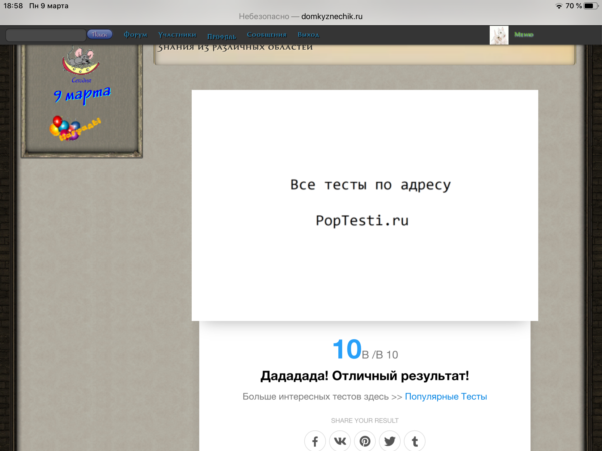 https://i3.imageban.ru/out/2020/03/09/e4b076f4dc2e8e13a6b6c180f828d41d.png