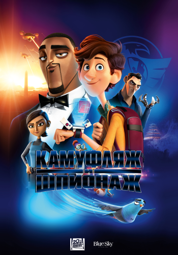 Камуфляж и шпионаж / Spies in Disguise (2019) BDRip от ELEKTRI4KA | iTunes