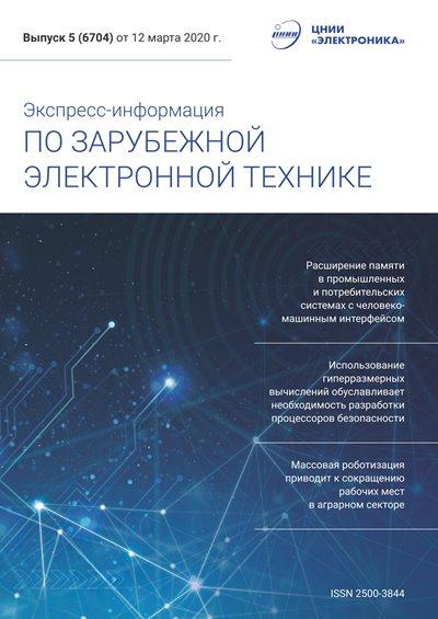 Экспресс-информация по зарубежной электронной технике №5 (март 2020)