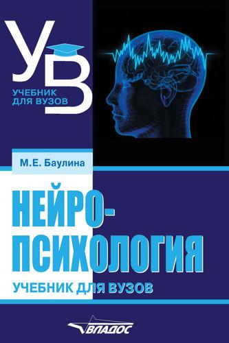 Обложка книги Учебник для вузов - Баулина М.Е. - Нейропсихология [2018, PDF, RUS]