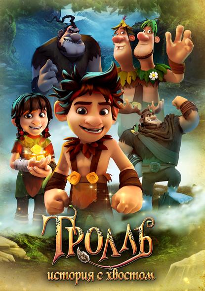 Тролль: История с хвостом / Troll: The Tale of a Tail (2018) WEB-DL 1080p | iTunes